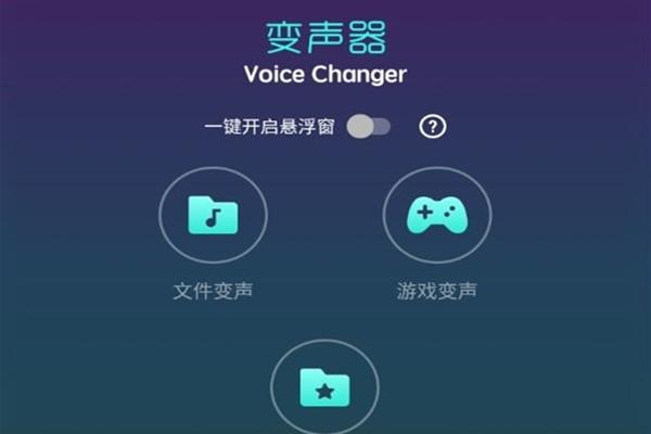海豚魔音变声最新版下载安装
