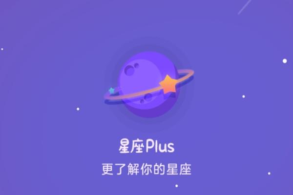星座plus官方免费版下载