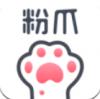 粉爪官方安卓版下载v1.1