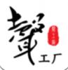声工厂安卓版下载v1.1.8