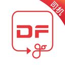 东风出行司机端下载v3.9.0