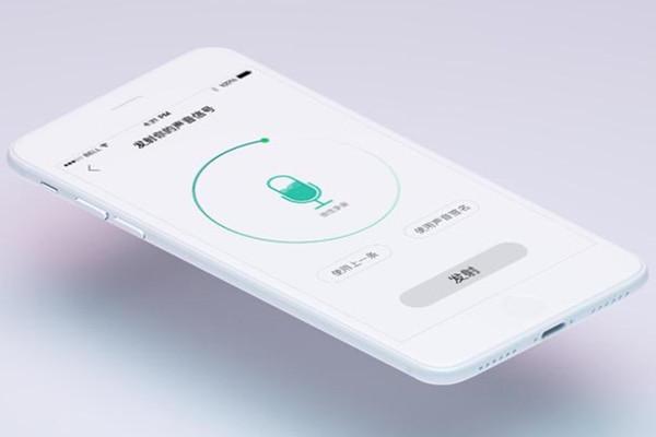 录音app