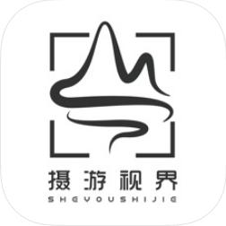 摄游视界官方正版下载v1.0.1