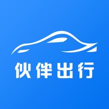 伙伴出行官方最新版下载v1.0