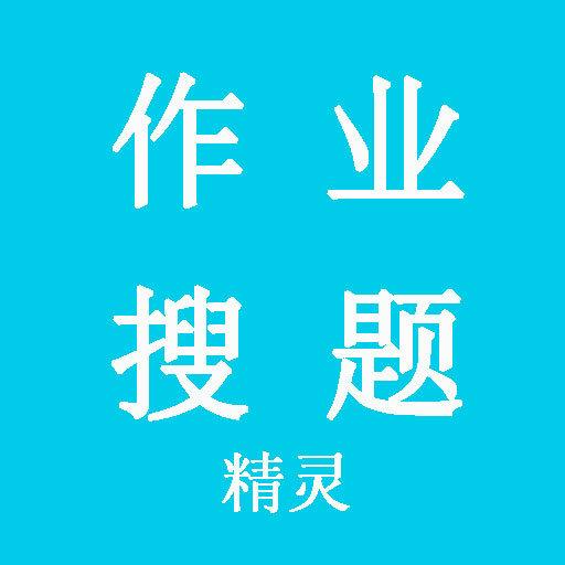 作业搜题精灵手机版下载v14.1