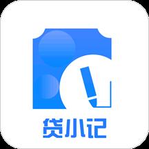贷小记安卓版下载v1.1.0