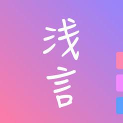 浅言安卓版下载v6.11.6