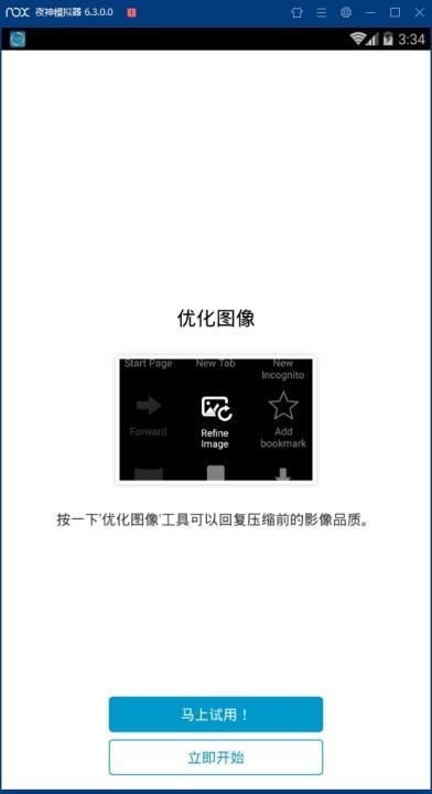 鹦鹉浏览器最新版下载截图3