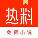 热料小说破解最新2019版下载v1.7.2