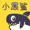小黑鲨官方客户端下载v2.0