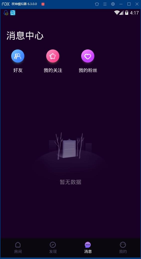 夜声语音最新安卓版下载v1.1.1截图2