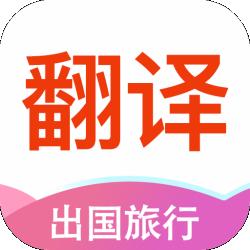 出国英语翻译语音版下载v1.0.2