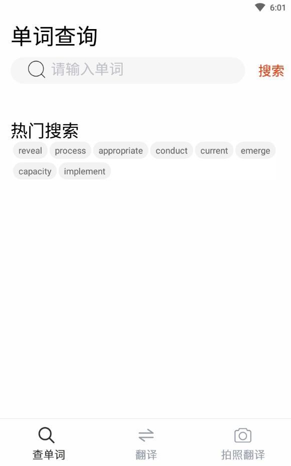 出国英语翻译语音版下载v1.0.2截图1