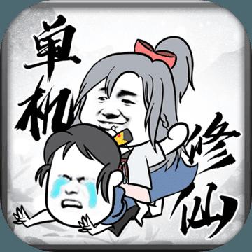 武炼巅峰之帝王传说破解版v1.3