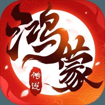 鸿蒙传说修仙挂机手游v3.3.0 苹果版v3.3.0 苹果版