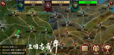 RANBU三国志乱舞中文破解版截图1