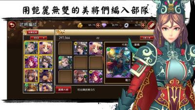 RANBU三国志乱舞中文破解版截图6