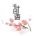 千�~日�Zios版v1.0.0