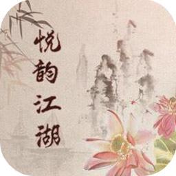 悦韵江湖mud官网版v1.0