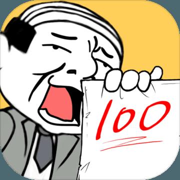 考试大作战破解版v1.1