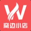 窝边小店公测版v1.0.0 安卓版