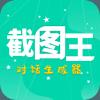 截图王免付费版v1.8.7 安卓版