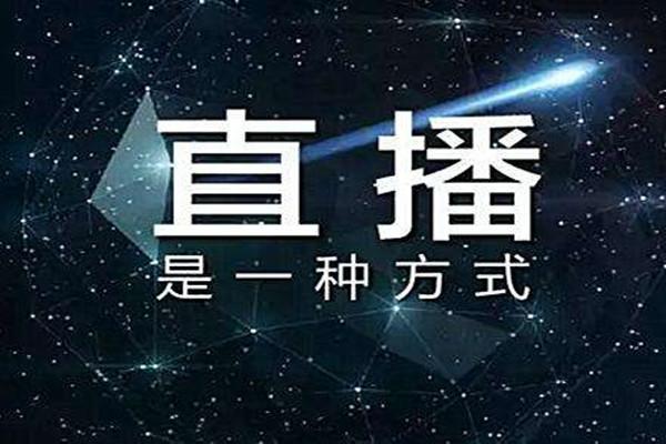 热门直播app