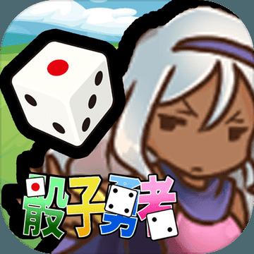骰子勇者中文版v1.0.2