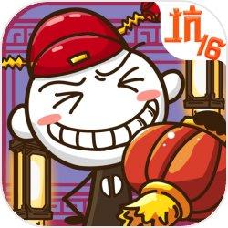 4399史上最坑爹的游戏16手机版v2.0.10