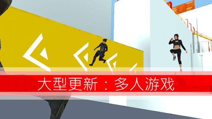 跑酷GO中文版v1.41截图0