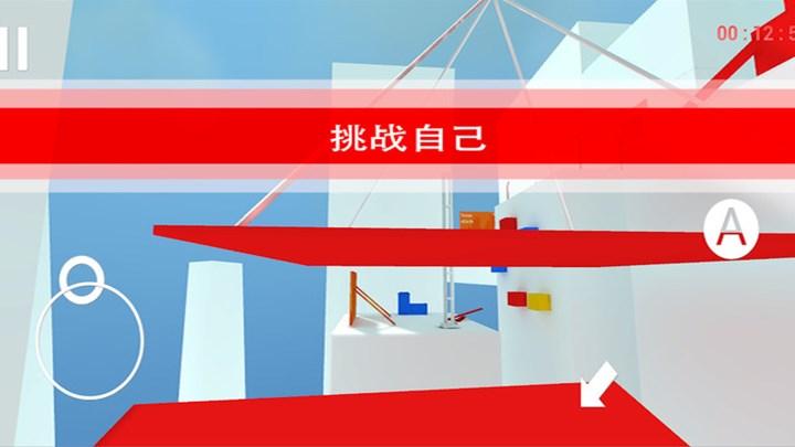 跑酷GO中文版v1.41截图1