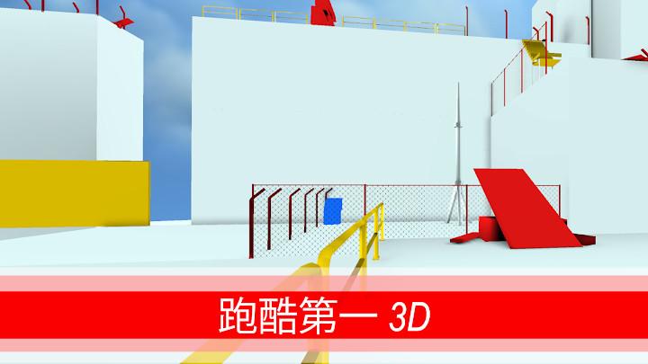 跑酷GO中文版v1.41截图2