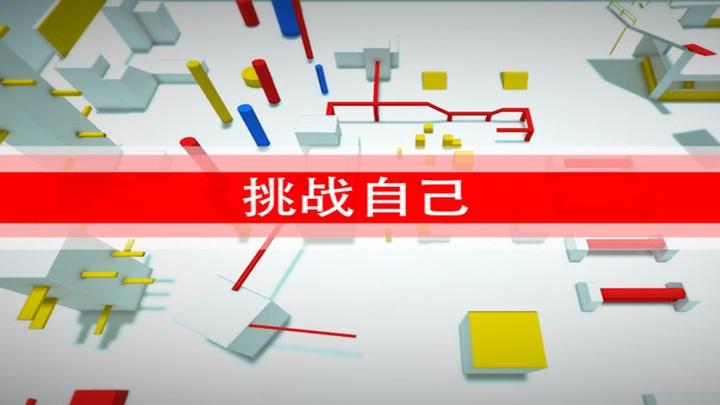 跑酷GO中文版v1.41截图3