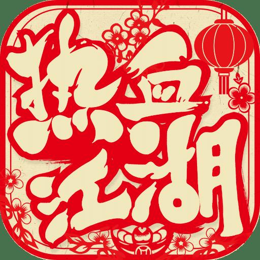 �嵫�江湖��C版v65.0 安卓版