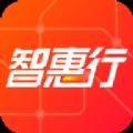 智惠行官方版v1.0.0