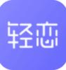 轻恋手机版v1.5.1