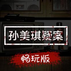 孙美琪主线畅玩版v1.0.1 苹果版