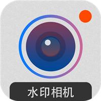 打卡水印相机app安卓版v2.0.1