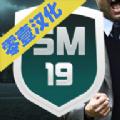 足球经理19修改版v10.0.4 安卓版