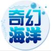 奇幻海洋区块链赚钱app安卓版v1.0.0