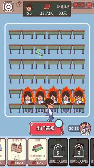 中国式班主任修改版v1.2.1 安卓版截图3
