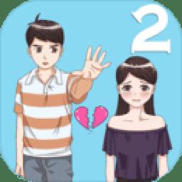 拆散情侣大作战2真人版v1.4 安卓版v1.4 安卓版