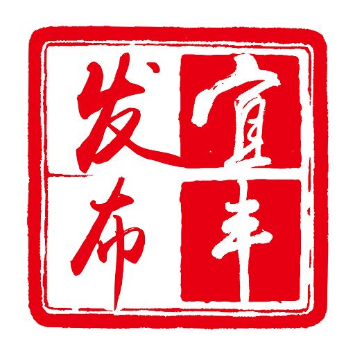宜丰发布本地新闻app安卓版v1.0.1