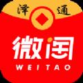泽通微淘购物返利app安卓版v1.0.1