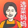 选菜妈妈线上买菜app安卓版v1.0.0