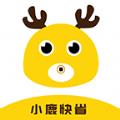 小鹿快省购物优惠券app安卓版v1.1.2