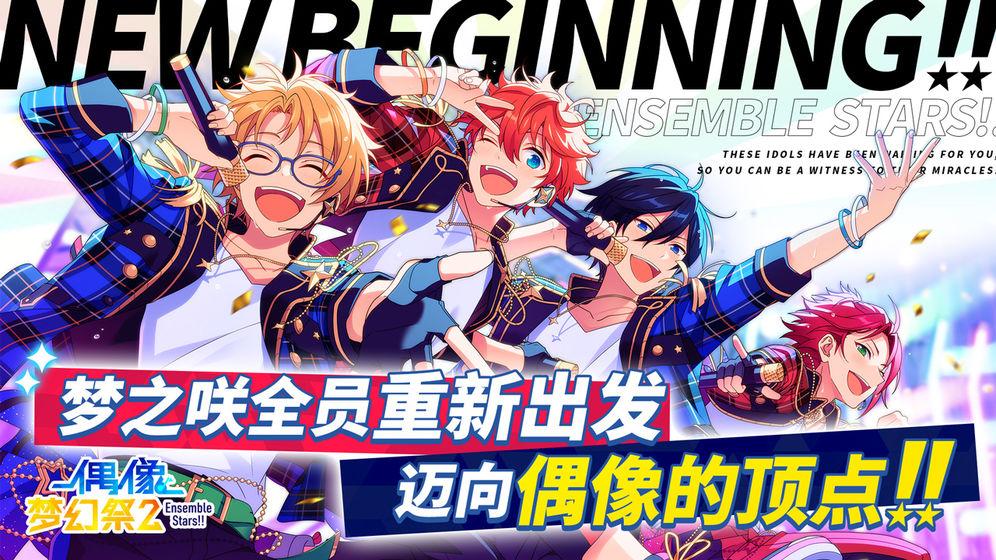 偶像梦幻祭2官网版v1.4.804截图1