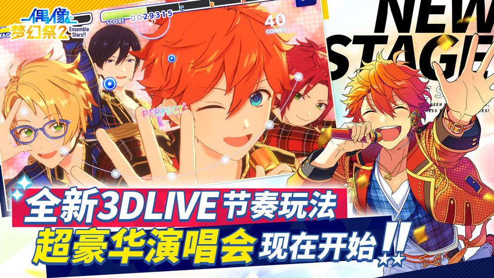 偶像梦幻祭2官网版v1.4.804截图2