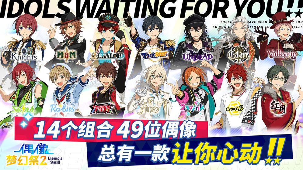 偶像梦幻祭2官网版v1.4.804截图4