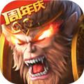 大圣之怒充值bug版v2.6.61